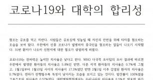 [성명서] 코로나19와 대학의 합리성 - 교육부의 …